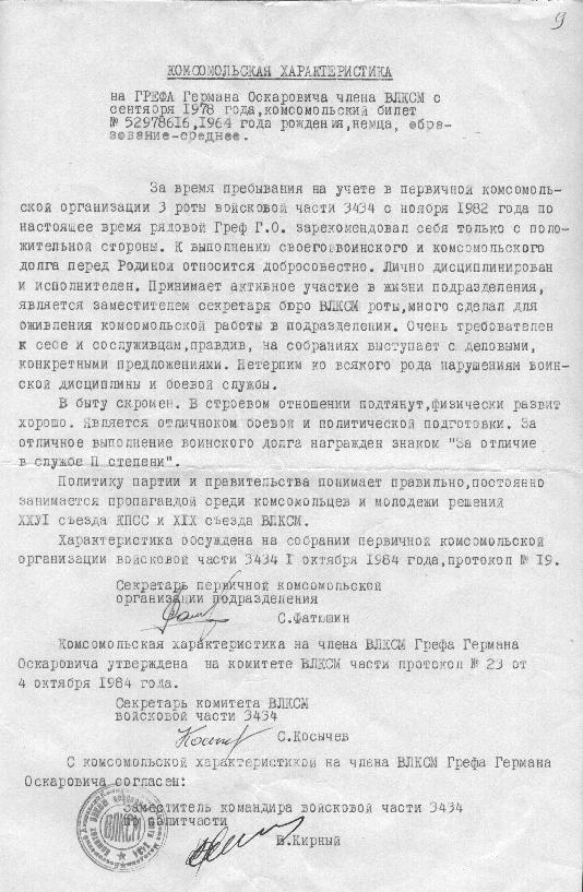 Кто-то хочет в СССР?